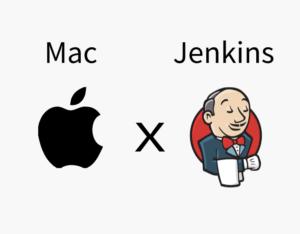 【自動化の親友】MacにJenkinsを入れる【結局GUIが最強】